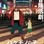 El chico y la bestia - Poster japonés